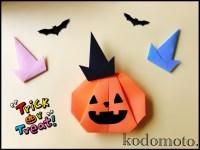 ハロウィンの折り紙まとめ!折り方は簡単!ハロウィン飾りにも☆