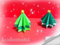 折り紙でクリスマスツリー☆立体でも簡単!作り方は?