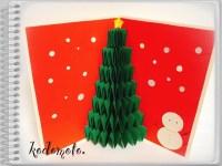 クリスマスカードの飛び出すツリーの作り方☆簡単なのに可愛いよ♡