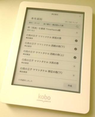 Kobo glo 増えすぎた本の中から読みたい本を探し出す方法