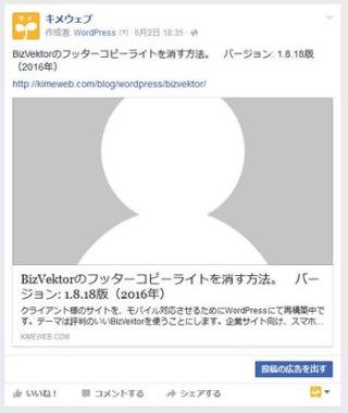 Facebookに投稿写真が掲載されない場合の対処法