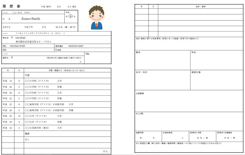 Japanese resume  How to Write your Rirekisho  KiMi