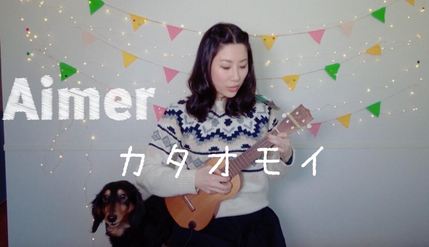 No.10  【簡単コード】カタオモイ/Aimer【弾き語り用】