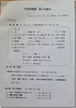 中原革新懇_2総会