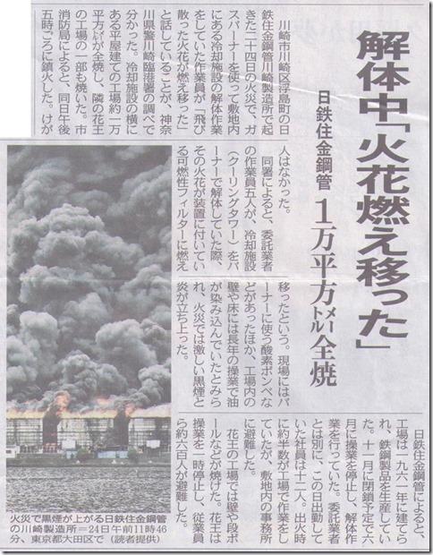 20150825_東京新聞