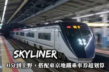 成田機場交通-搭乘京成電鐵Skyliner到上野只要41分,搭配東京地鐵乘車券更划算!