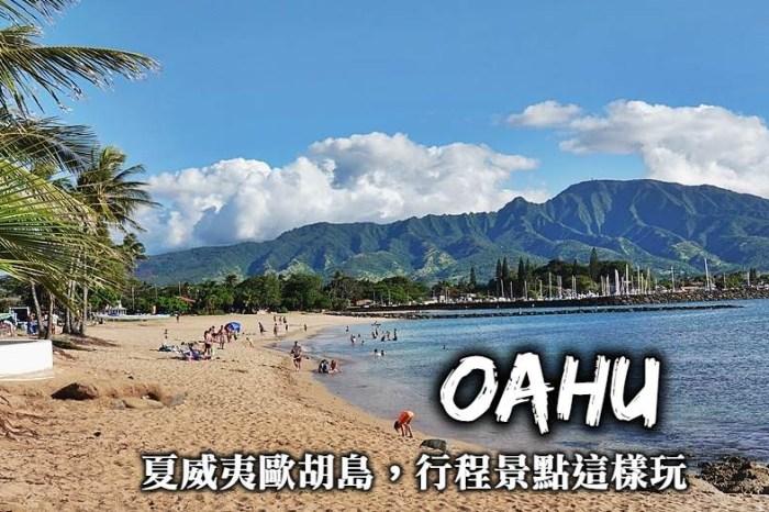 夏威夷歐胡島-歐胡島必訪景點、行程安排建議,歐胡島自助這樣安排準沒錯!