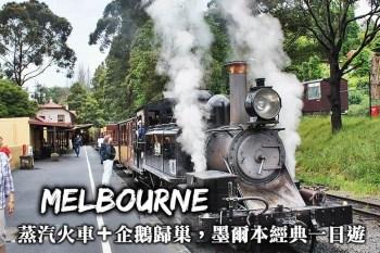 墨爾本-菲利浦島企鵝歸巢、蒸汽火車一日遊,行程規劃、交通方式、推薦訂購方式!