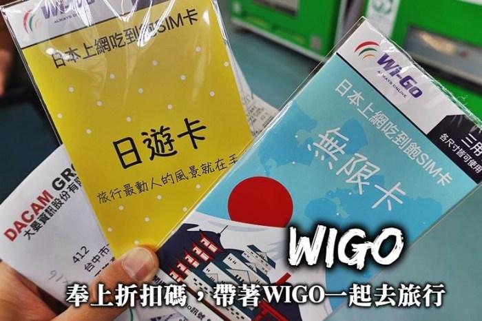 WiGo行動上網-SIM卡優惠碼、分享器折扣碼,讓國外上網專家WiGo陪你一起旅行!
