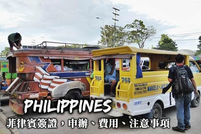 菲律賓簽證-簽證申辦與注意事項、申辦費用、代辦查詢,一篇搞懂菲律賓簽證大小事!