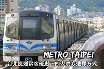 台北捷運常客優惠-1280定期票、常客優惠那個好?4大電子票證應該怎麼選擇?