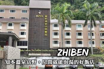 台東知本-富野大飯店,房間內就能泡湯、遼闊露天浴場,知本溫泉住宿的超值選擇!