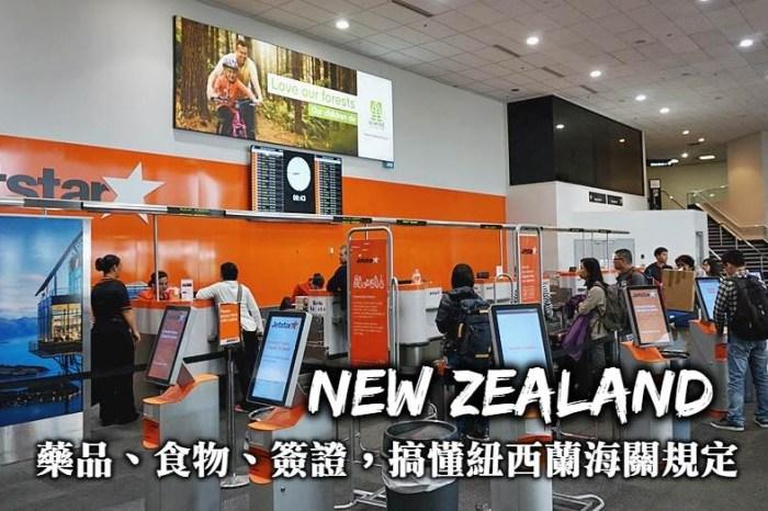 紐西蘭入境規定-食品、藥物申報注意事項、入境卡填寫、簽證辦理,一篇搞懂紐西蘭海關大小事!