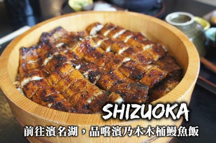 靜岡美食-浜名湖鰻魚飯兩吃,前進靜岡浜松浜乃木品嚐日本第一木桶鰻魚飯滋味!