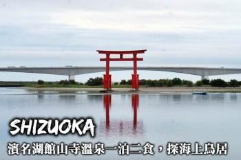 靜岡-浜名湖館山寺溫泉一泊二食,眺望海上鳥居、享用豐盛餐點,來去浜名湖住一晚!
