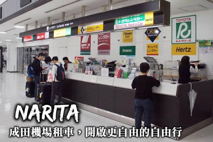 成田機場租車-從成田機場開始租車自駕,自己開車讓日本自由行更自由!