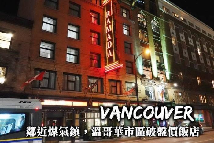 溫哥華住宿-鄰近煤氣鎮、交通樞紐Waterfront,溫哥華住宿選擇華美達,每晚只要台幣2500元起!
