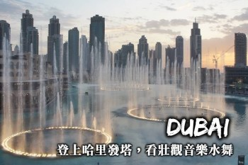 杜拜-哈里發塔門票預訂、音樂水舞最佳觀賞位置,登上世界第一高樓看工程奇蹟!