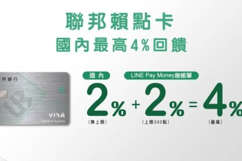聯邦賴點卡-國內2%、國外3%回饋無上限,繳費再加碼直達4%,綁定LinePay啟動無現金生活!