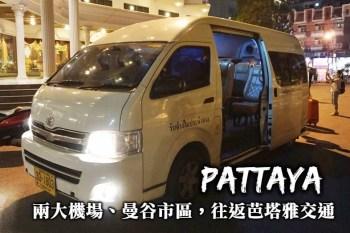 曼谷到芭塔雅交通-長途巴士、Min Van、預約包車接送、曼谷機場前往芭塔雅交通方式整理!