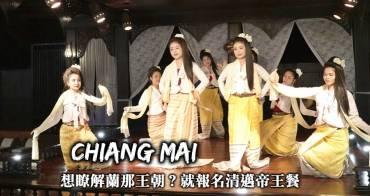 清邁-泰北傳統帝王餐,六菜無限量供應吃到飽、清邁傳統舞蹈表演,體驗蘭納王朝傳統特色!
