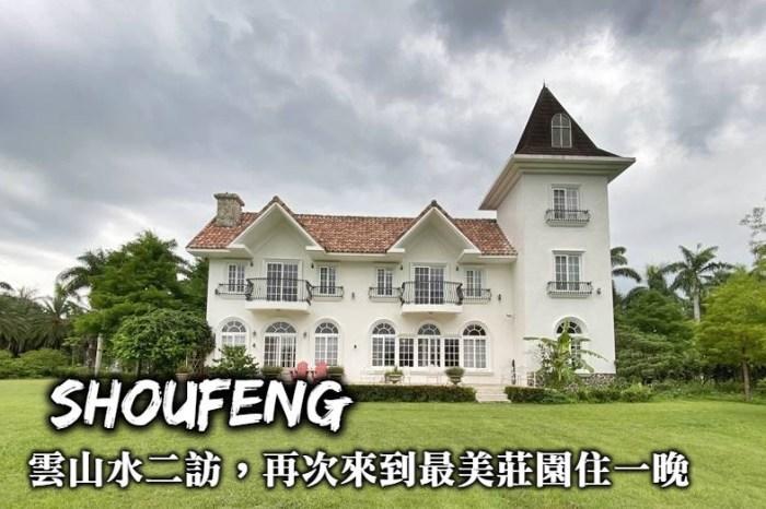 雲山水Villa home,親水綠地、悠閒午茶、花蓮壽豐最美莊園,享滿滿迷人歐風!