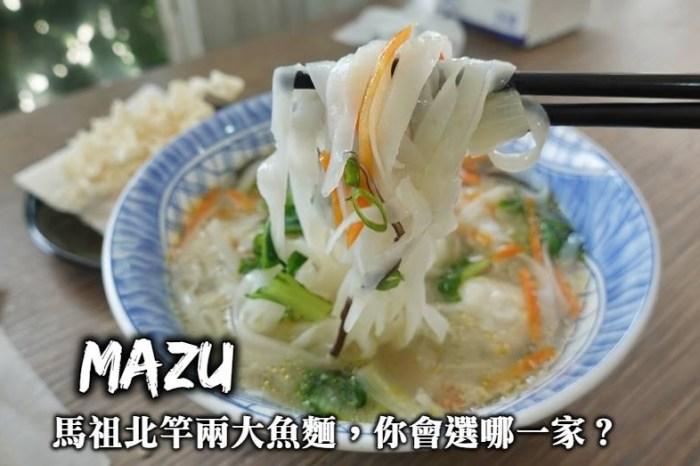 馬祖美食-阿婆魚麵、魚之香魚麵行,馬祖北竿兩大名產魚麵對決,你選哪一家?
