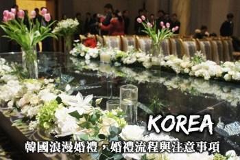 韓國婚禮體驗-婚禮流程、禮金禮品與注意事項,前往首爾參加最浪漫的韓國婚禮!