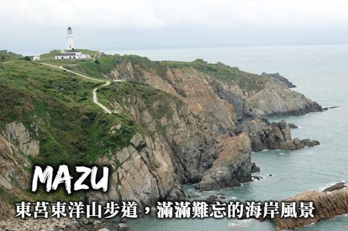 馬祖東莒-東洋山步道,站上神秘小海灣遠眺東莒燈塔,造訪東莒最美的東洋山步道!