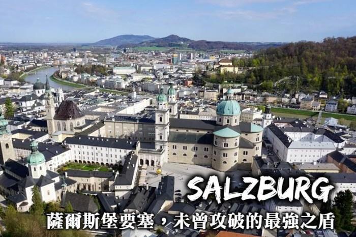 奧地利-薩爾斯堡要塞,眺望薩爾斯堡最佳地點,一個未曾被攻破的最強之盾(Festung Hohensalzburg)