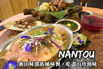 日月潭美食-新山味邵族風味餐,鄰近水社碼頭、吃遍總統魚與山珍海味!
