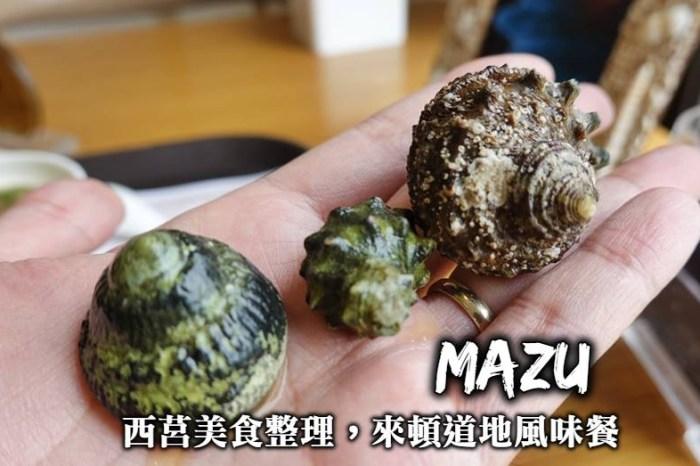 馬祖西莒美食-山海一家會館、亞亞餐廳,造訪馬祖西莒品嚐在地風味料理!