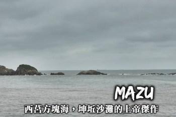 馬祖西莒-方塊海,上帝傑作世界唯二景觀,西莒坤坵沙灘的獨特方塊海奇景!