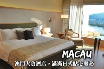 澳門住宿-澳門大倉酒店,完整複製日式貼心服務、滿滿日式風格的澳門豪華酒店!