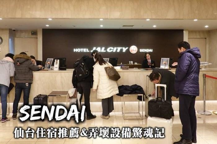 宮城-仙台住宿推薦,入住位置絕佳的仙台日航城市飯店與弄壞飯店設備驚魂記!