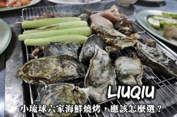 小琉球美食-小琉球海鮮燒烤推薦,六家必吃的海鮮燒烤整理,全部都是最滿足的吃到飽!