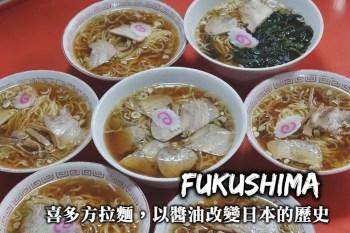 日本三大拉麵-喜多方拉麵始祖~源來軒,以醬油風味徹底改變日本拉麵歷史!