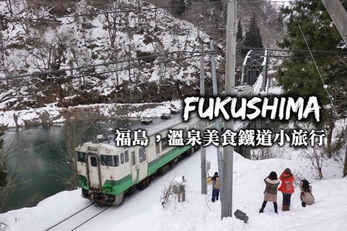 福島自由行-豬苗代、五色沼、喜多方、只見線、會津若松,東北福島溫泉鐵道之旅,秘境景點這樣玩!