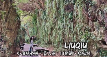 小琉球景點-美人洞、山豬溝、烏鬼洞值得去嗎?滿滿小琉球最原始的自然風光!