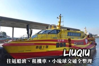 小琉球交通攻略-往返船票購買、租機車注意事項、當地公車,小琉球交通全整理!