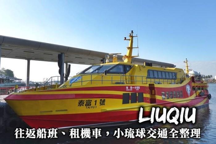 小琉球交通攻略-往返船票購買、租機車注意事項、當地公車、一日遊,小琉球交通全整理!