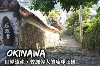 沖繩-首里城遺跡、金城町石疊道,探訪沖繩世界遺產看看這曾經偉大的琉球王國!