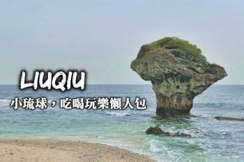 小琉球懶人包-行程規劃、景點推薦、必吃美食、交通路線,小琉球旅遊從這篇開始!