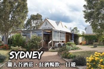雪梨-獵人谷酒莊品酒,試酒、喝酒、買酒,無限暢飲的雪梨紅酒酒莊一日遊!