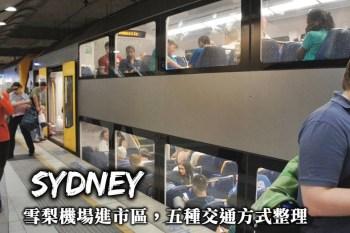 雪梨機場到市區交通-Airport Link機場快線、巴士轉火車、計程車Uber交通全整理!