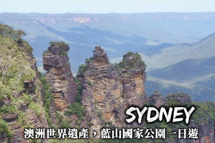 雪梨-藍山國家公園一日遊(Blue Mountains)、交通路線、纜車搭乘、套票購買,行程規劃!