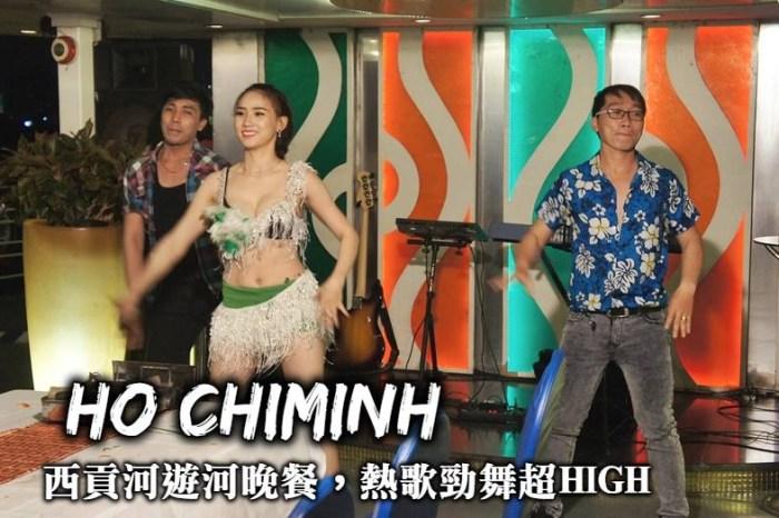 越南胡志明-夜遊西貢河遊船吃晚餐,勁歌熱舞看夜景、滿桌好料超級HIGH!