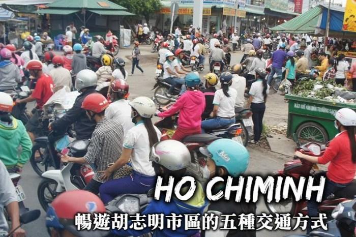 越南胡志明交通-搭乘計程車、Grab叫車、租借機車、坐巴士,胡志明交通大整理!
