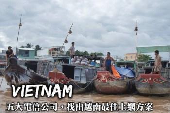 2021 越南上網-越南SIM卡推薦、優惠購買方式,一篇搞懂越南上網所有方式!