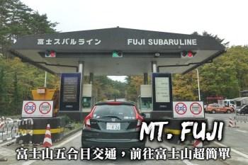 富士山交通全整理-5種交通方式前往富士山五合目,登上富士山就是這麼簡單!